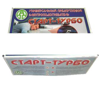 """Автомобильный предпусковой подогреватель """"Старт"""" Турбо №2"""