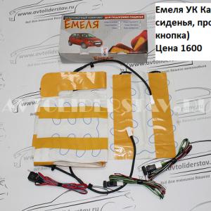 """Обогрев сидений """"Емеля УК Калина-2"""""""
