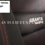 Заводская обивка сидений Гранта Спорт