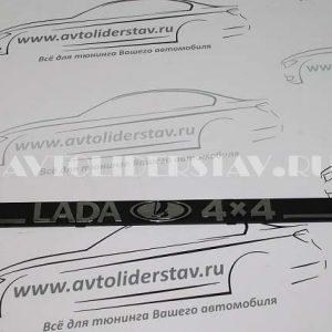 """Орнамент задка """"LADA 4X4"""" 21213-8212204 (8450057858) тиснение"""