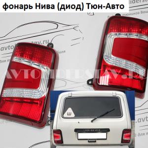 Задний фонарь Нива диод (красный) Тюн-Авто