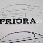 """Шильдик """"PRIORA"""" большие буквы (черный мат.)"""