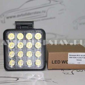 Вспышка ФСО 16 LED*3W 48W 45HL-5 (10,5*10,5см)
