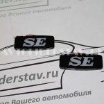 Заглушки повторителя SE черные/жёлтый диод