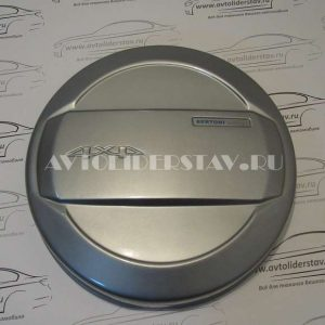 Колпак запаски Нива Шевроле Бертони Бокс (пластиковый) в цвет кузова