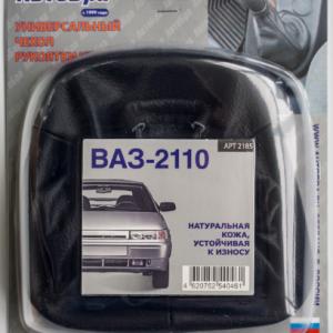 Чехол ручки КПП ВАЗ 2110-11-12 кожа (АвтоБра)