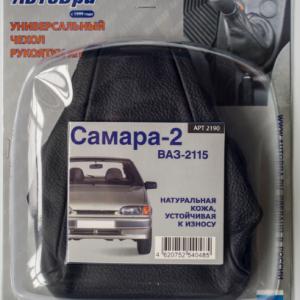 Чехол ручки КПП ВАЗ 2113-14-15 кожа (АвтоБра)