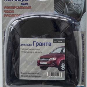 Чехол ручки КПП Гранта кожа (АвтоБра)