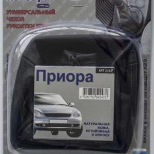 Чехол ручки КПП Приора кожа (АвтоБра)