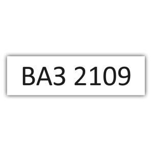 Решетка ВАЗ 2109